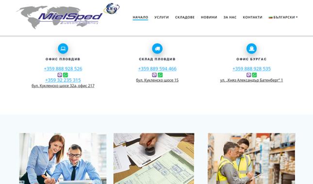 MielSped – митническа агенция
